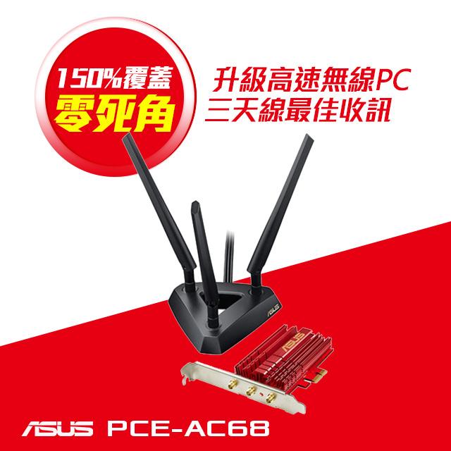 ASUS華碩 PCE-AC68 雙頻AC1900 PCI-E網路卡