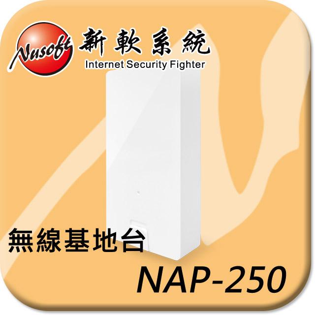 企業級室內/室外無線基地台AP提供Mesh網狀網路 7.76dBi天線 PoE供電802.11n 可壁掛/桿掛–新軟NAP-250