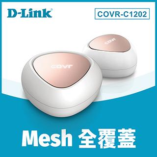 D-Link友訊 COVR-C1202 雙頻全覆蓋家用Wi-Fi系統(AC1200 MU-MIMO MESH)