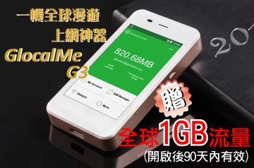 白色GlocalMe G3一機全球漫遊 觸控螢幕顯示 上網神器(型號G1611) 贈送1GB流量