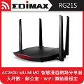 EDIMAX 訊舟 RG21S AC2600 MU-MIMO智慧漫遊無線網路分享器