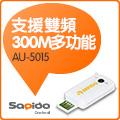 Sapido AU-5015 2.4G/5G雙頻多功能無線網路卡
