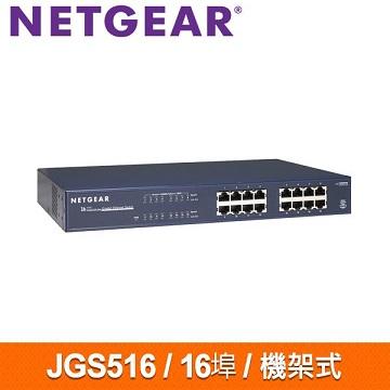 NETGEAR JGS516 16埠 Giga機架式無網管交換器