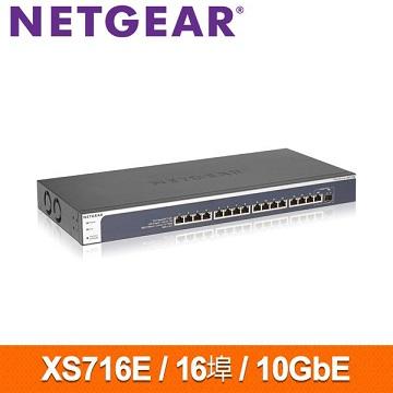 NETGEAR XS716E 16埠 10Gb簡易網管交換器