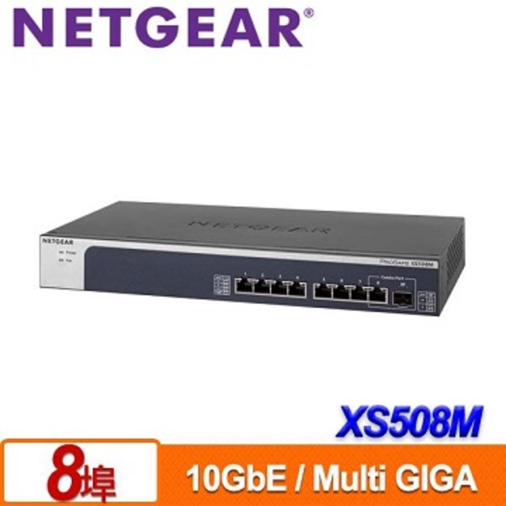 NETGEAR XS508M 8埠10Gb無網管Multi-Giga交換器