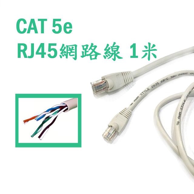 BESTHOT網路線 Cat 5e RJ45高速傳輸網路線 1米(4入)
