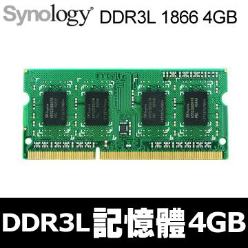 Synology D3NS1866L-4G 記憶體