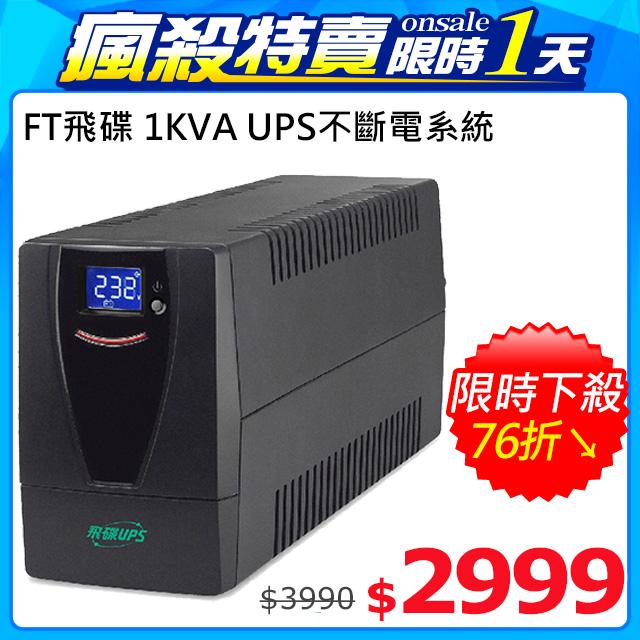 飛碟-含穩壓+USB監控軟體+觸碰式LCD翻頁 1KVA UPS (在線互動式)