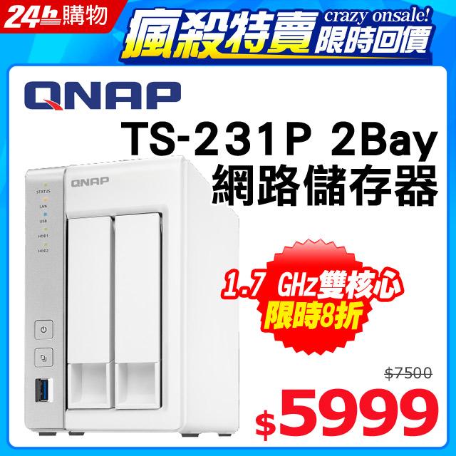 (GIGA交換器)[TP-Link 5埠GIGA交換器] [Seagate 2TB*1] QNAP TS-231P 2Bay NAS