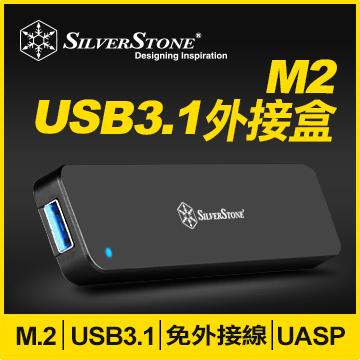 銀欣MS09B USB3.1 M.2 SSD外接盒(黑色)