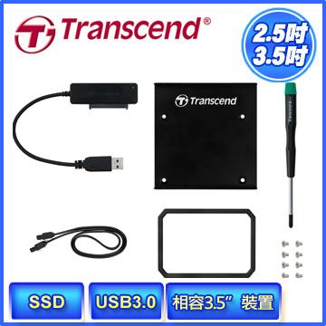 創見 SSD轉換套件