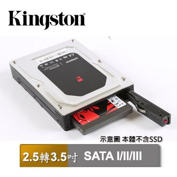 金士頓 Kingston 2.5吋轉3.5吋 SATA 硬碟轉接盒