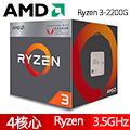 AMD Ryzen 3-2200G 3.5GHz四核心 中央處理器