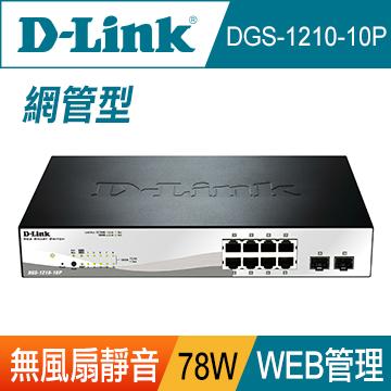 D-Link友訊DGS-1210-10P 智慧型網管交換器10埠