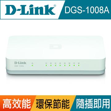 D-Link友訊DGS-1008A  8埠GE節能型交換器