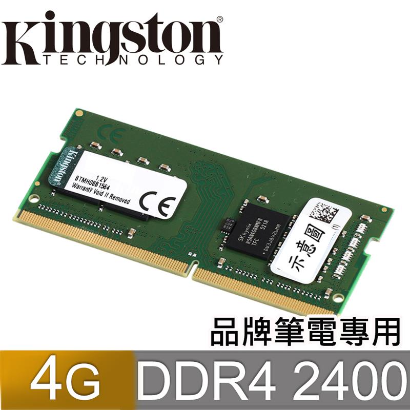 金士頓 Kingston 4GB DDR4 2400 品牌專用(筆記型)記憶體 (KCP424SS6/4)