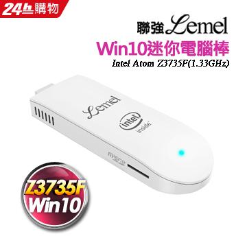 微軟觸控鍵盤優惠組聯強Lemel 32G Win10電腦棒超迷你電腦★攜帶方便★