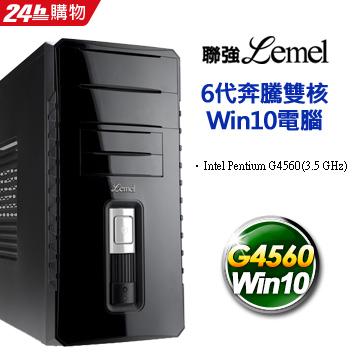 Lemel 極速戰神 6代奔騰雙核Win10 電腦