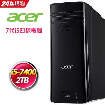 Win10+O365優惠組合Acer 7代i5四核電腦升級8G記憶體.2TB大容量