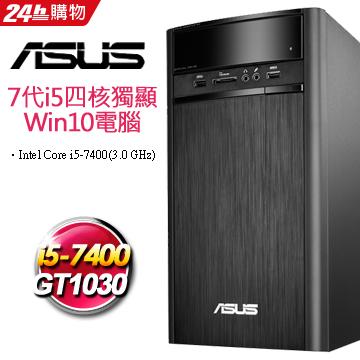 華碩7代i5四核獨顯Win10電腦