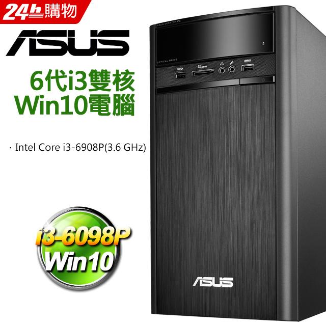 新機上市加碼送華碩6代i3雙核Win10電腦