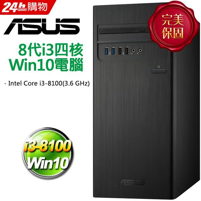 華碩8代i3四核Win10電腦
