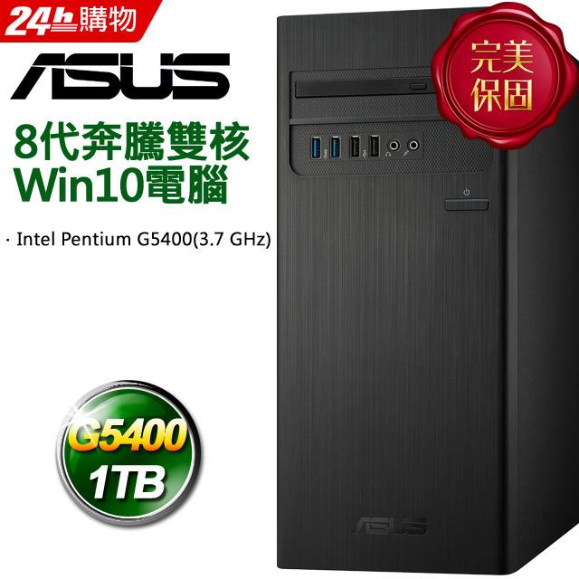 華碩8代奔騰雙核Win10電腦