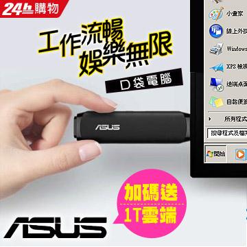 Office365優惠組合華碩Vivostick 四核Win10電腦棒雙USB介面