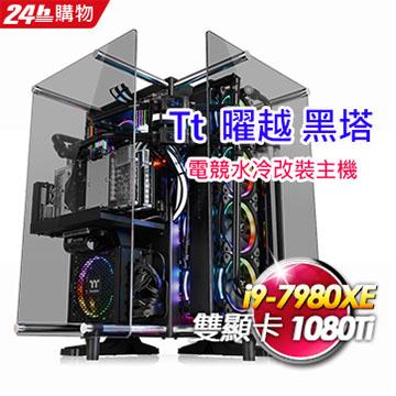 TT 曜越 P90 【黑塔】水冷電競電腦