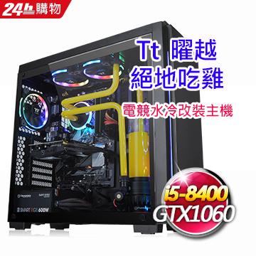 TT曜越C23【絕地吃機】水冷電競電腦