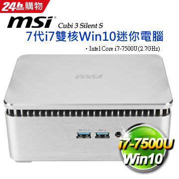 MSI CUBI 3 SILENT S-008TW7代i7雙核迷你電腦靜音無風扇設計