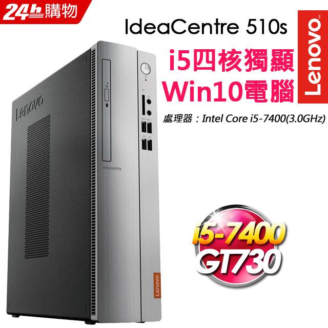 Leovo ideacentre 510S i5四核獨顯Win10電腦