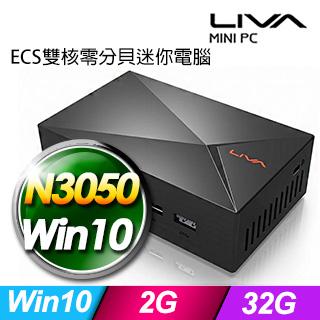 ECS 精英電腦【LIVA XE】雙核零分貝迷你電腦N3050/2G/32G/Win10)