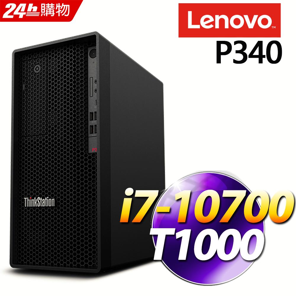 (商用)Lenovo P340 工作站(i7-10700/16G/M.2-512G/T1000/500W/W10P)