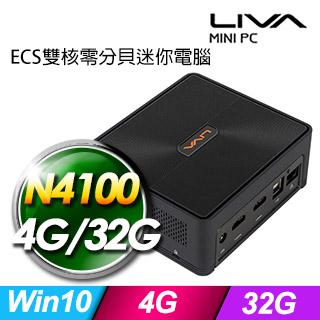 ECS LIVA Z2 雙核零分貝迷你電腦(N4100/4GB/32GB/Win10)