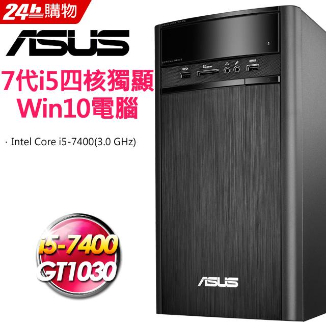 24型螢幕優惠組華碩7代i5四核獨顯Win10電腦