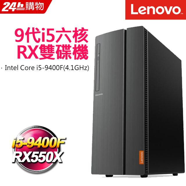 高CP值優惠組Lenovo IdeaCentre 510Ai5雙碟RX550獨顯電腦
