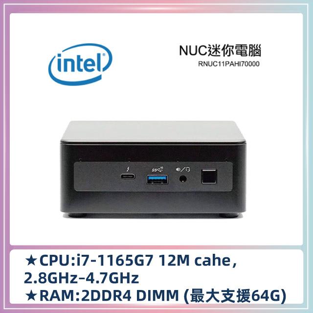 Intel NUC i7-1165G7 RNUC11PAHI70000(無電源線)