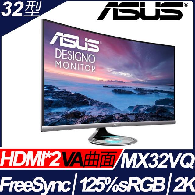 ★原價$16900↘狂降特賣→要買要快★ASUS MX32VQ 32型VA曲面寬螢幕(低藍光 + 不閃屏)