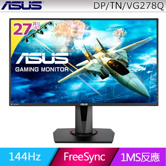 1ms極速反應│144HZ│FreeSync技術ASUS VG278Q 27型電競螢幕