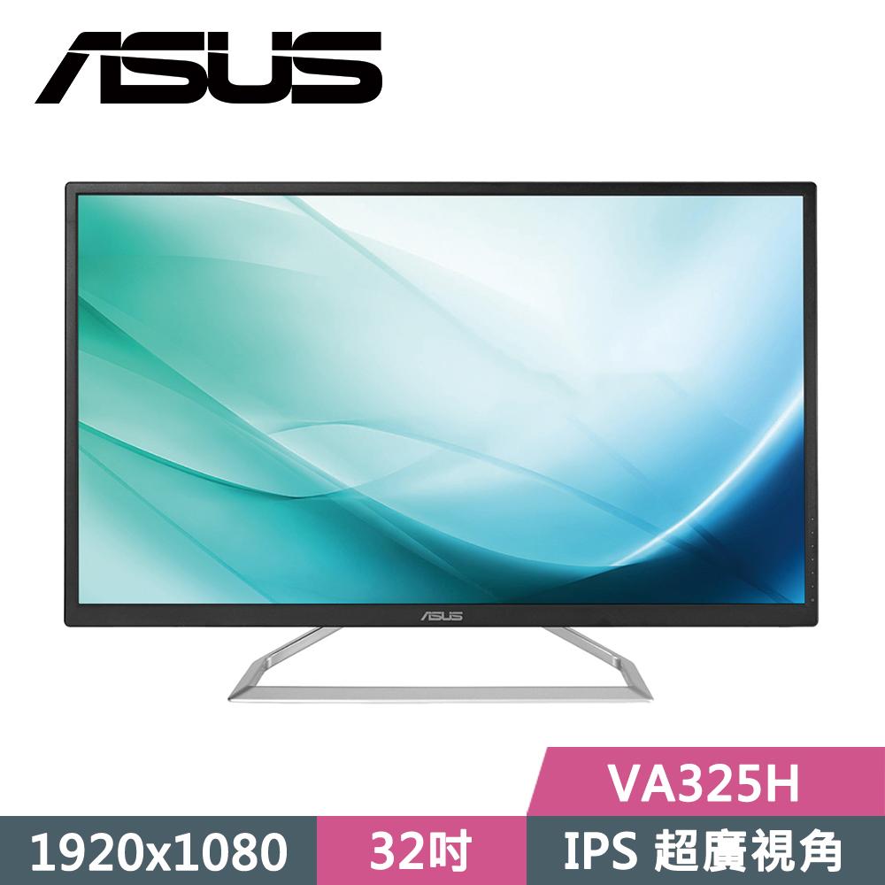 【福利品】ASUS 華碩 VA325H 32型 IPS 廣視角 超低藍光護眼螢幕