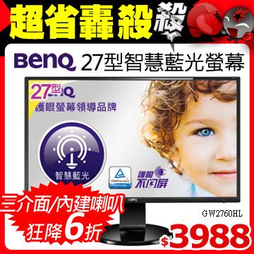 ★原價$6690↘狂降特賣→送16GB碟★BenQ GW2760HL 27型智慧藍光寬螢幕