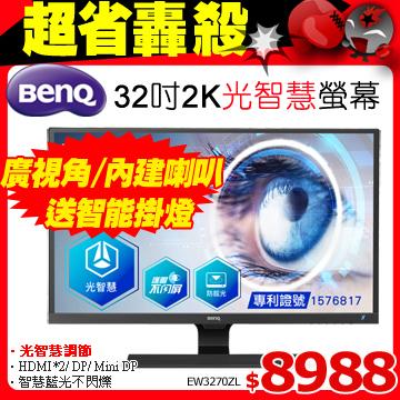 ★原價$12900↘狂降特賣→要買要快★BenQ EW3270ZL32型光智慧寬螢幕