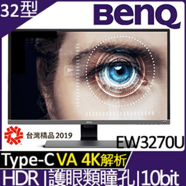 ★原價$24900↘狂降特賣→要買要快★BenQ  32型4K HDR類瞳孔護眼螢幕(EW3270U)