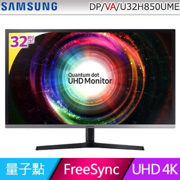 PChome 限定專業電競→登錄送電競耳機 SAMSUNG  32型量子點4K UHD螢幕( U32H850UME )