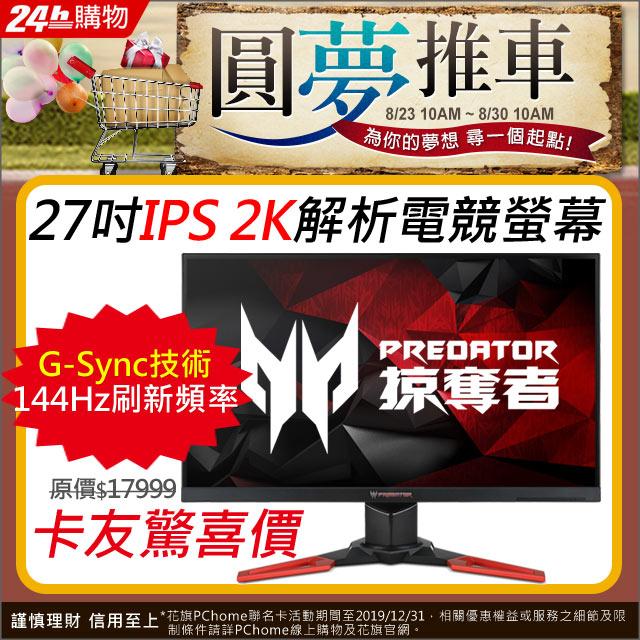 ★買就送藍光鍵鼠組→要買要快★acer Predator XB271HU 27吋 IPS電競螢幕搭配 G-Sync/144Hz/USB3.0*4