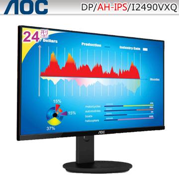 ★ 新機上市 ★AOC24型AH-IPS寬螢幕(I2490VXQ)