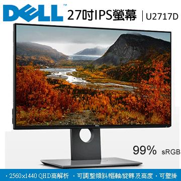 DELL27吋IPS超廣角寬螢幕 (U2717D)