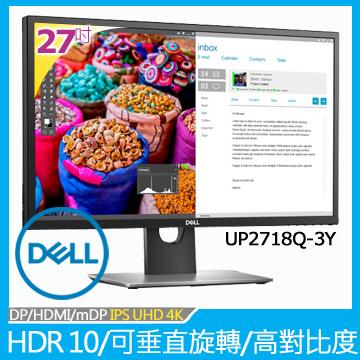 ★原價$85900↘狂降特賣→要買要快★DELL 27吋4K HDR IPS廣視角螢幕(UP2718Q-3Y )