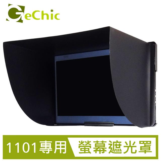 On-Lap 1101攝影監看螢幕專用遮光罩